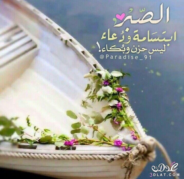 وأقوال مصورة,بوستات دينية,أقوال رائعه للفيسبوك,صور اسلامية 3dlat.net_04_15_5395