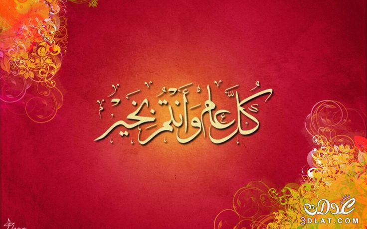صور عيد الفطر المبارك والاضحى السعيد 2017 احلى صور للعيد السعيد 1438 جديده 3dlat.net_04_15_5986