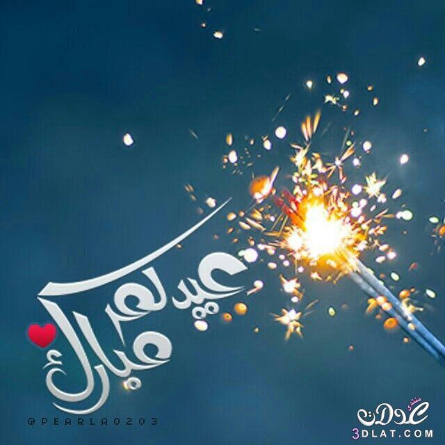 صور عيد الفطر المبارك والاضحى السعيد 2017 احلى صور للعيد السعيد 1438 جديده 3dlat.net_04_15_6181