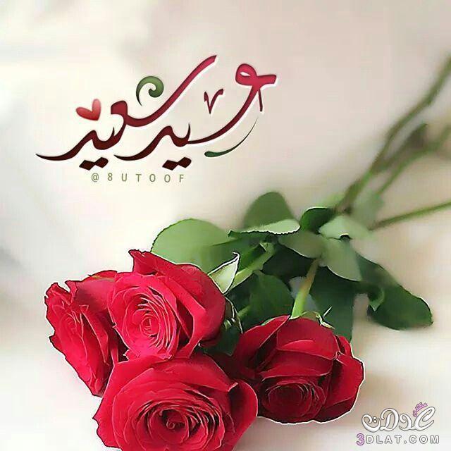صور عيد الفطر المبارك والاضحى السعيد 2017 احلى صور للعيد السعيد 1438 جديده 3dlat.net_04_15_6505