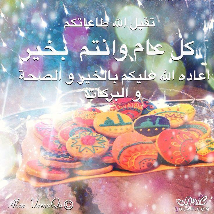 صور عيد الفطر المبارك والاضحى السعيد 2017 احلى صور للعيد السعيد 1438 جديده 3dlat.net_04_15_8730