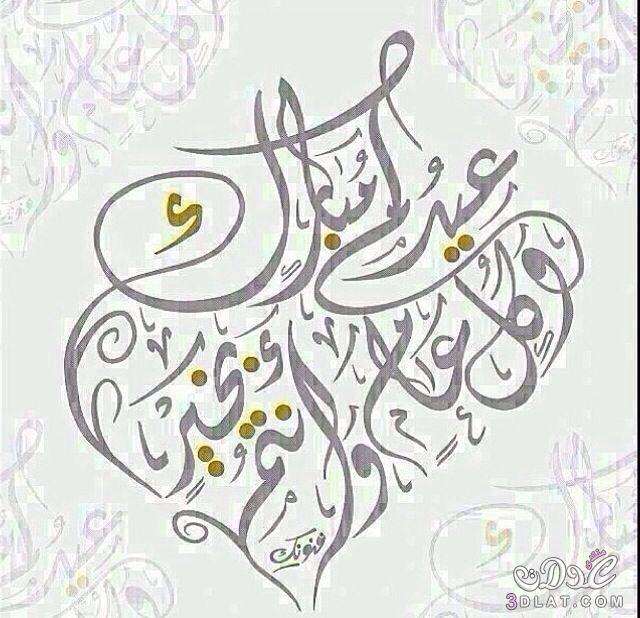 Image result for عيدكم مبارك 2017