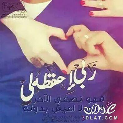 رومانسية الحب بطاقات عليها كلام وغرام 3dlat.net_04_15_cc08