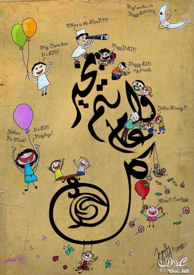 رسائل العيد 2019 مضحكة وللحبيب مسجات 3dlat.net_04_15_cfdb