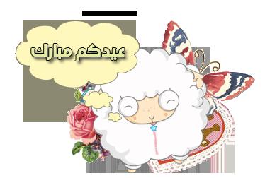 صور خروف العيد لمحبي التصميم جاهزة لتصميم عيد الاضحي 2021 لولو