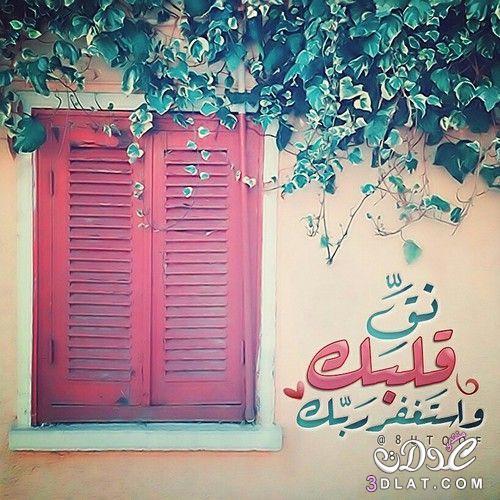 وأقوال مصورة,بوستات دينية,أقوال رائعه للفيسبوك,صور اسلامية 3dlat.net_04_15_f99a