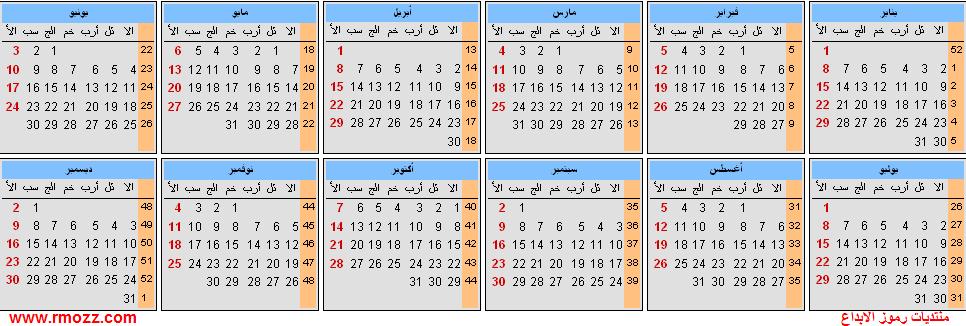 التقويم الهجري 1441 والتقويم الميلادي 2020 أن ث ى ٱس ت ث ن ٱئي ة
