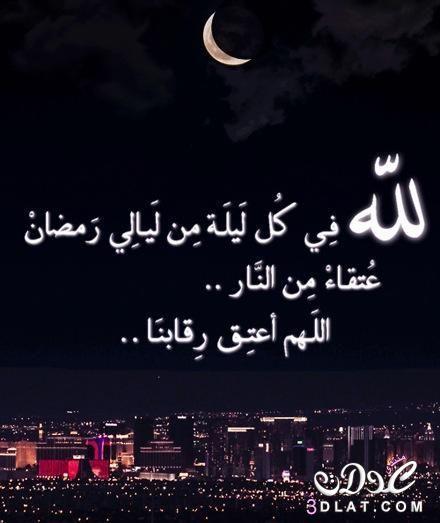 تهنئة بشهر رمضان المبارك 3dlat.net_04_16_1582_ceda45d1b7cd5