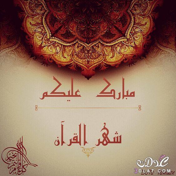 تهنئة بشهر رمضان المبارك 3dlat.net_04_16_448b_808e17d549f21