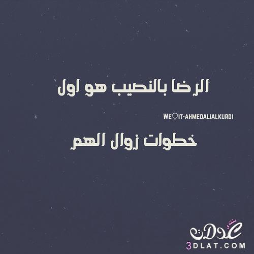 اقوال وحكم مصورة الحياه جميله ومفيده 3dlat.net_04_17_4119