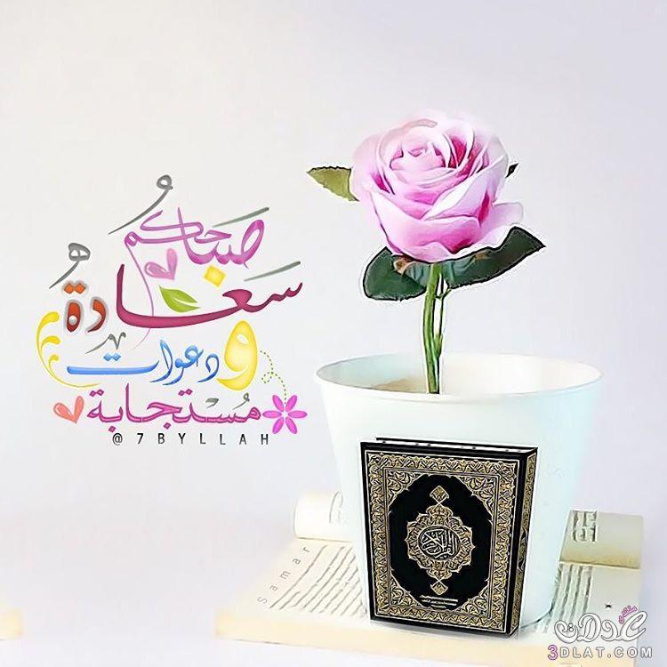 صورصباح الخير جديده 2021 بطاقات صباح الخير مع الدعاء صور الصباح على أدعية إسلامية العدولة هدير