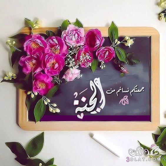 الجمعه.صور جمعه مباركه 2019.صور تهانئ بيوم 3dlat.net_04_17_61c4