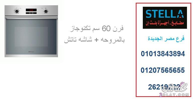 فرن 60 سم غاز - فرن تكنوجاز ( للاتصال 01207565655)