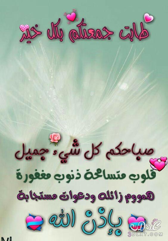 الجمعه.صور جمعه مباركه 2019.صور تهانئ بيوم 3dlat.net_04_17_a06a