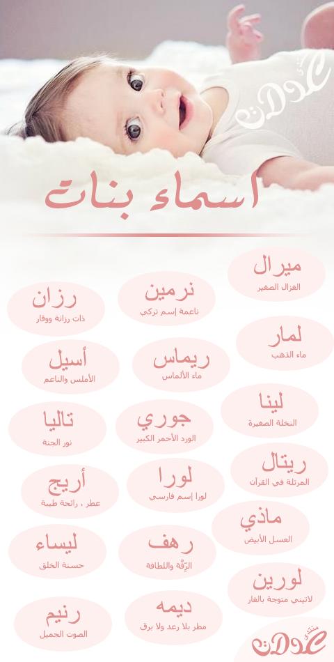 اسماء بنات جديدة 2019 اكبر مجموعة 3dlat.net_04_17_a2fe