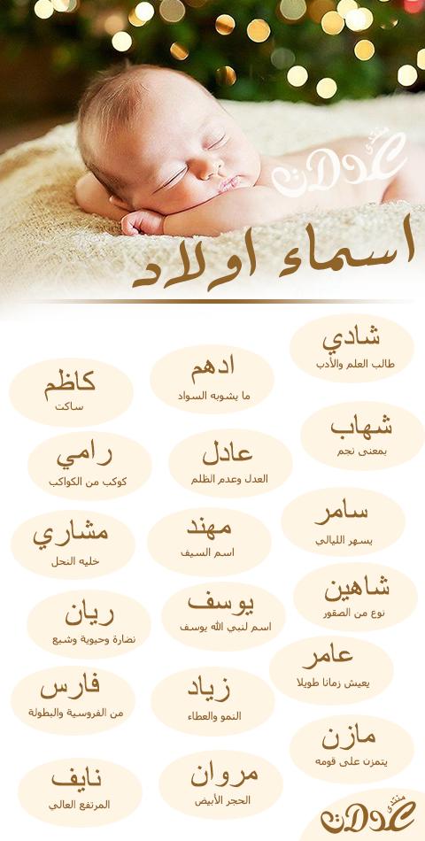اسماء اولاد القرآن 2018 واسماء جديدة 3dlat.net_04_17_b3cb