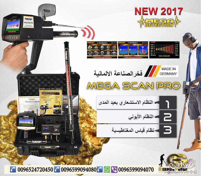 افضل جهاز كشف الذهب الجهاز المطور 2017 ميغا سكان برو