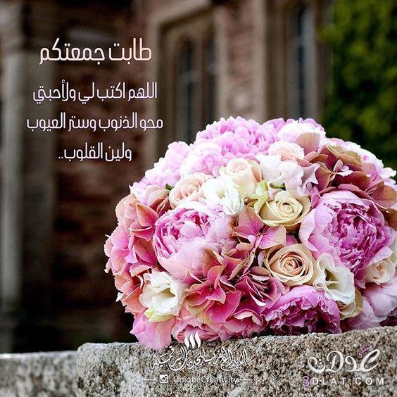 الجمعه.صور جمعه مباركه 2019.صور تهانئ بيوم 3dlat.net_04_17_e59d