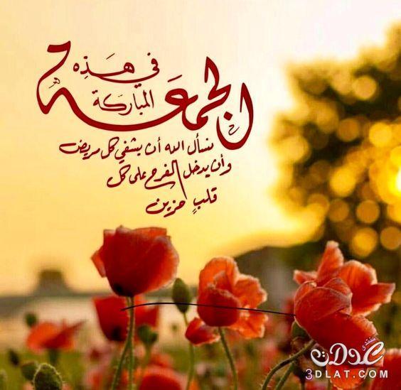 الجمعه.صور جمعه مباركه 2019.صور تهانئ بيوم 3dlat.net_04_17_f647