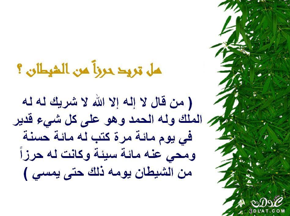 محفزات الخير 3dlat.net_05_15_1cbb_26.jpg
