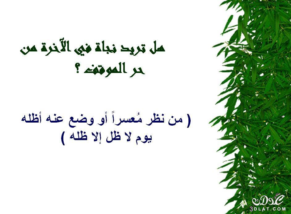محفزات الخير 3dlat.net_05_15_f230_11.jpg