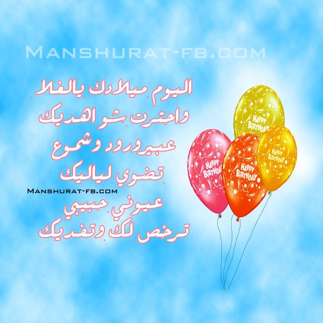 رسائل وصور مكتوب عليها ميلاد سعيد 3dlat.net_05_17_0732