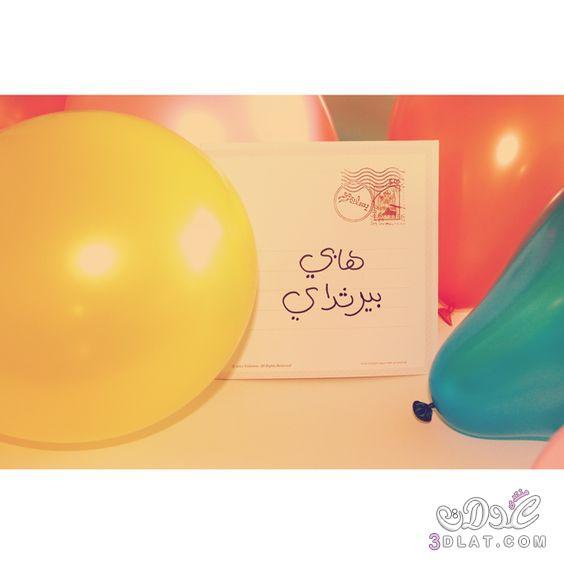 عبارات اعياد ميلاد 2019 رسائل اعياد 3dlat.net_05_17_86eb