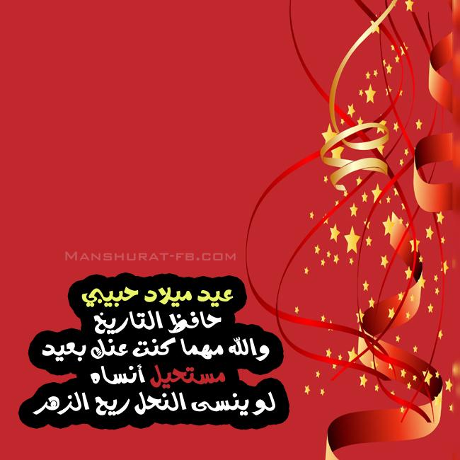 رسائل وصور مكتوب عليها ميلاد سعيد 3dlat.net_05_17_a9ea
