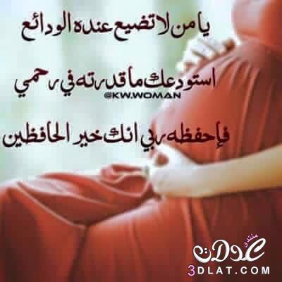 d0f0ed4395863 صور الحمل والحوامل2020