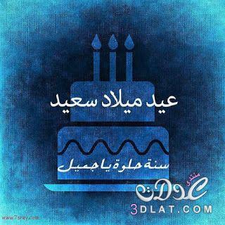 رسائل وصور مكتوب عليها ميلاد سعيد 3dlat.net_05_17_d4a2