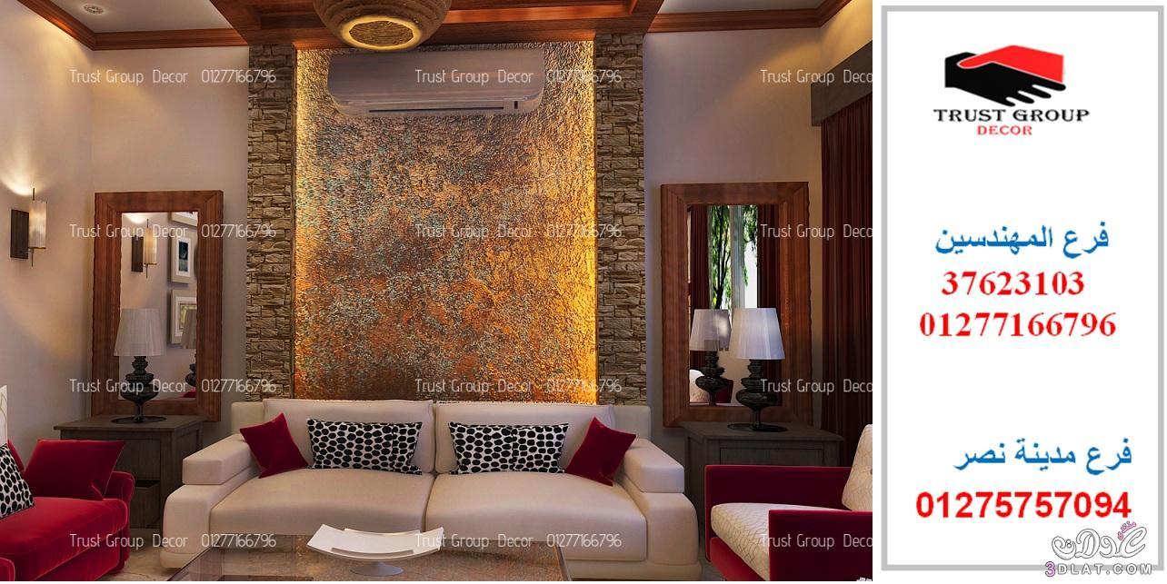 اسعار تشطيب شقة - اسعار تشطيب فيلا ( للاتصال 01277166796)