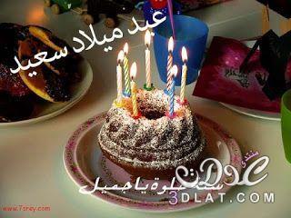 رسائل وصور مكتوب عليها ميلاد سعيد 3dlat.net_05_17_f226