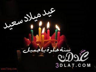 رسائل وصور مكتوب عليها ميلاد سعيد 3dlat.net_05_17_f57c