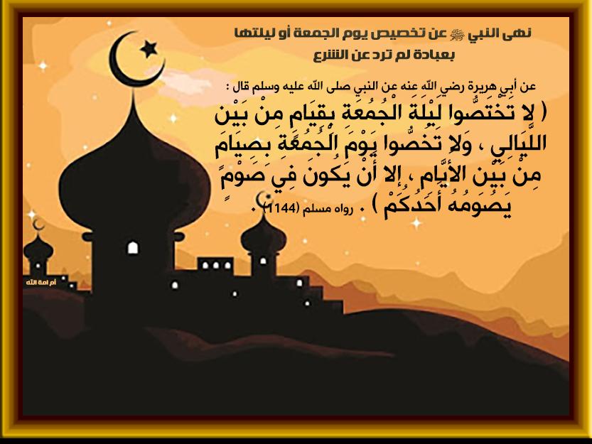 تصميمي صورلأحاديث النبي الجمعة، صوررائعة لأحاديث 3dlat.net_05_18_3946