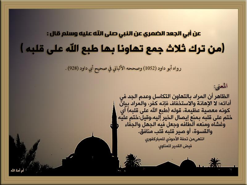 تصميمي صورلأحاديث النبي الجمعة، صوررائعة لأحاديث 3dlat.net_05_18_b7bb