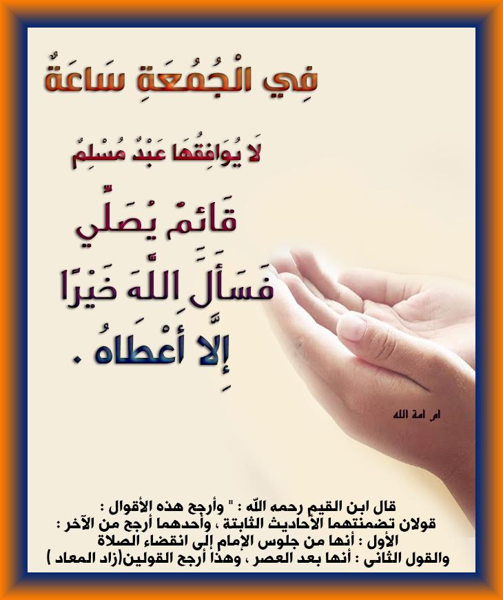 تصميمي صورلأحاديث النبي الجمعة، صوررائعة لأحاديث 3dlat.net_05_18_d927