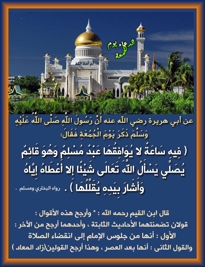 تصميمي صورلأحاديث النبي الجمعة، صوررائعة لأحاديث 3dlat.net_05_18_f862