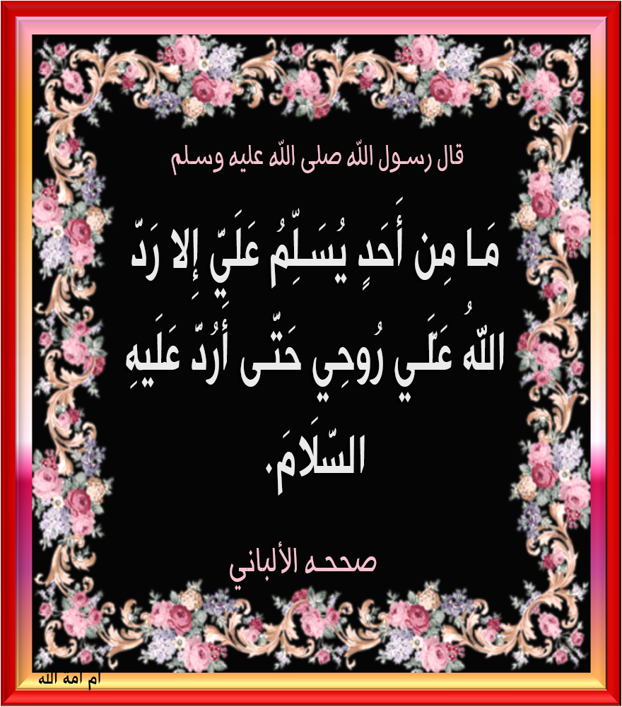 تصميمي صورلأحاديث النبي الجمعة، صوررائعة لأحاديث 3dlat.net_05_18_f88d