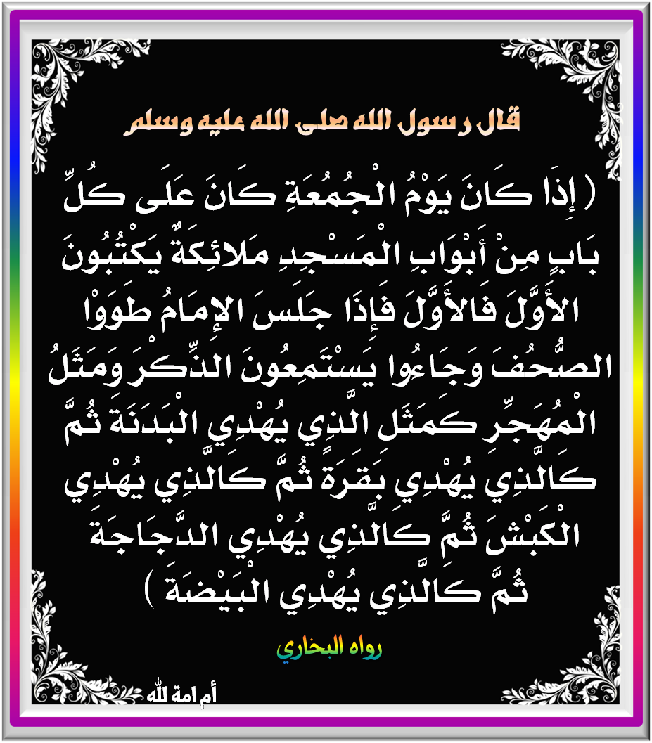 تصميمي صورلأحاديث النبي الجمعة، صوررائعة لأحاديث 3dlat.net_05_18_fc48