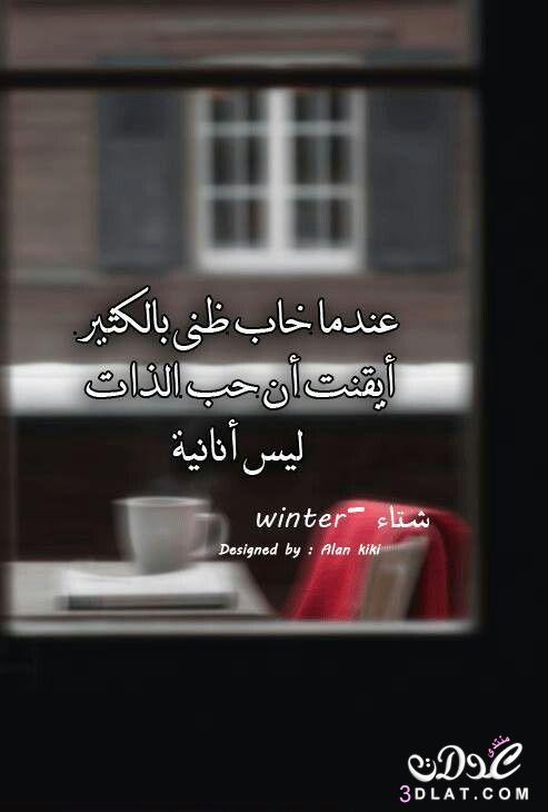 عتاب ,صور 2019, غرام وعشق,كلمات رومانسية 3dlat.net_06_15_1b05