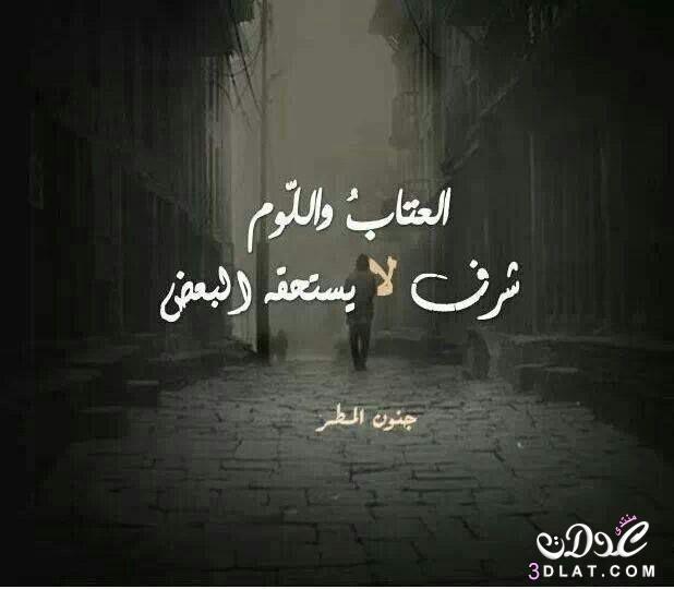 عتاب ,صور 2019, غرام وعشق,كلمات رومانسية 3dlat.net_06_15_38e7