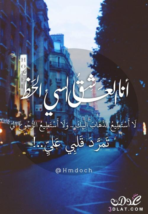 عتاب ,صور 2019, غرام وعشق,كلمات رومانسية 3dlat.net_06_15_4181