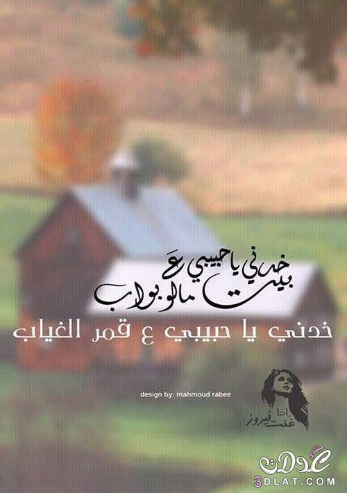عتاب ,صور 2019, غرام وعشق,كلمات رومانسية 3dlat.net_06_15_8ffc