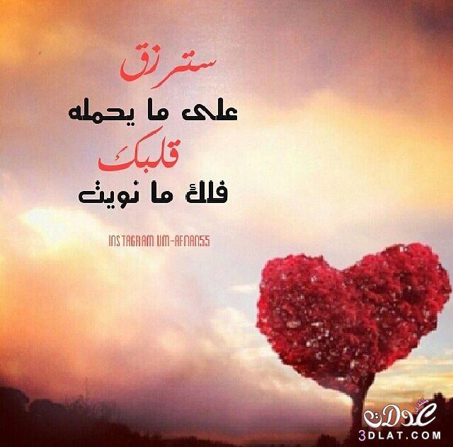 عتاب ,صور 2019, غرام وعشق,كلمات رومانسية 3dlat.net_06_15_eeb1
