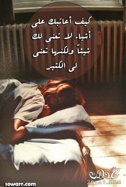عتاب ,صور 2019, غرام وعشق,كلمات رومانسية 3dlat.net_06_15_f409