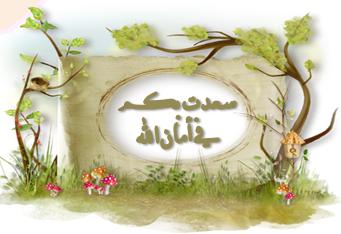 اوراق الورد واشواكه اكرم رضا