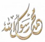 كلمة محمد رسول الله مزخرفه للتصميم اجمل زخرفه لكلمة محمد