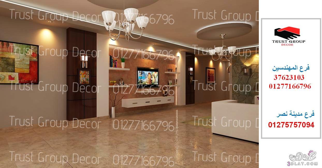 افضل شركات تشطيبات وديكورات – شركة ديكورات ( للاتصال 01275757094)