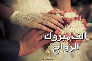 صور مبروك الزواج 2021 رمزيات تهنئة بالزواج صور زواج مبارك خلفيات مبروج الخطوبة لوكا موكا