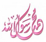 كلمة محمد رسول الله مزخرفه للتصميم, اجمل زخرفه لكلمة محمد رسول الله